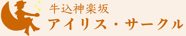 牛込神楽坂 アイリス・サークル