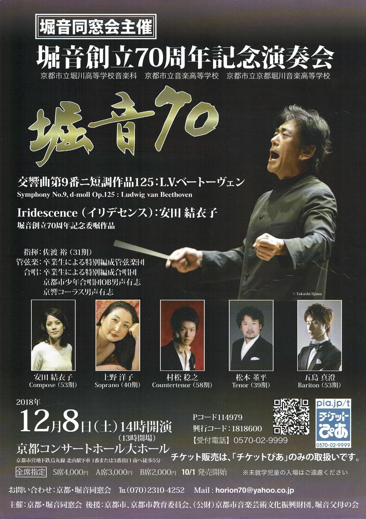 堀音創立70周年記念演奏会 京都コンサートホール大ホール