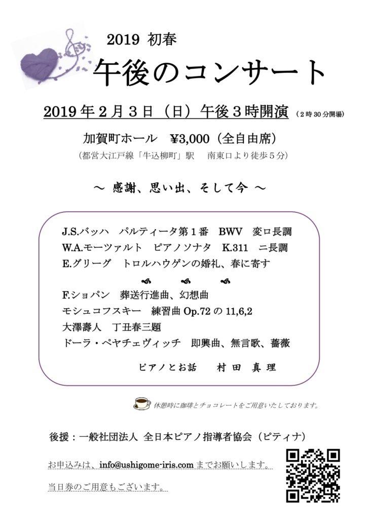 2019 初春 午後のコンサート 2019 年 2 月3日(日)午後3時開演 ( 2 時 30 分開場) 加賀町ホール ¥3,000(全自由席)
