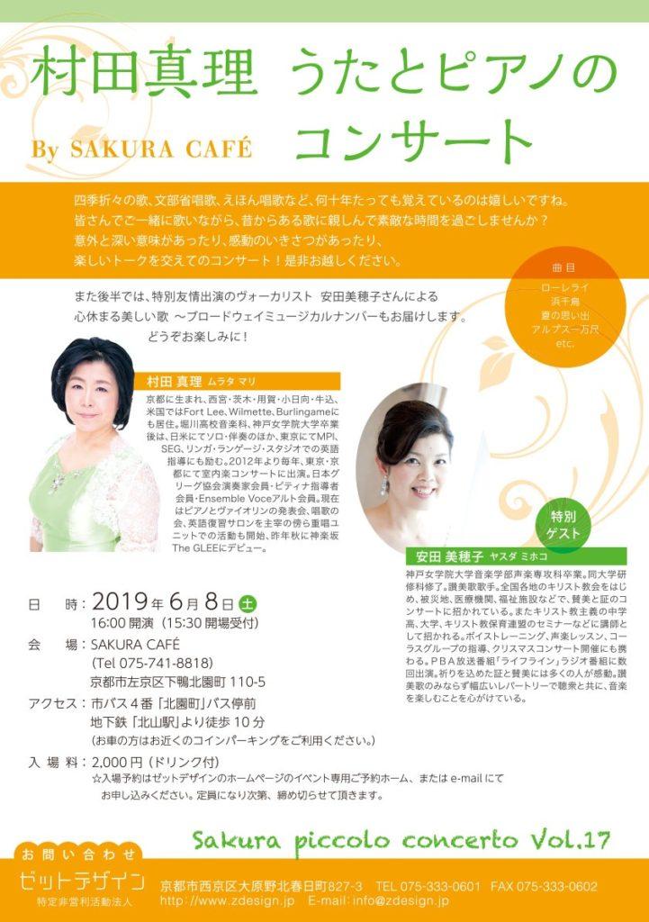 村田真理 うたとピアノのコンサート By SAKURA CAFE