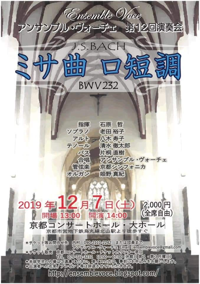 アンサンブル・ヴォーチェ第12回演奏会 J.S.BACH ミサ曲 ロ短調