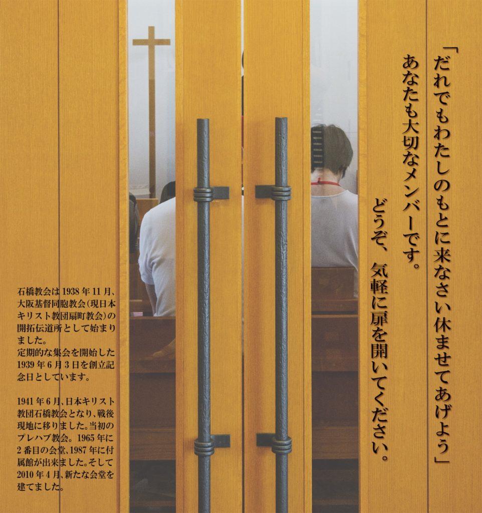 安田美穂子コンサート 日本キリスト教団石橋教会 80周年記念行事