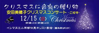 クリスマスに音楽の贈り物 安田美穂子クリスマスコンサート