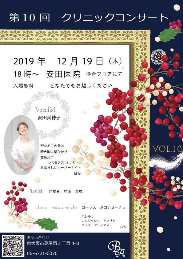 クリニックコンサート 安田美穂子 安田医院