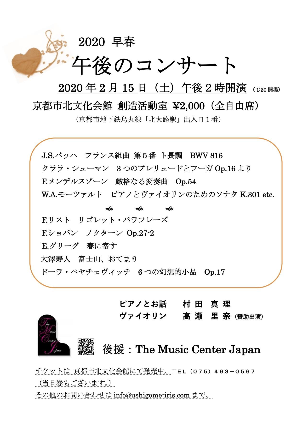 2020早春 午後のコンサート